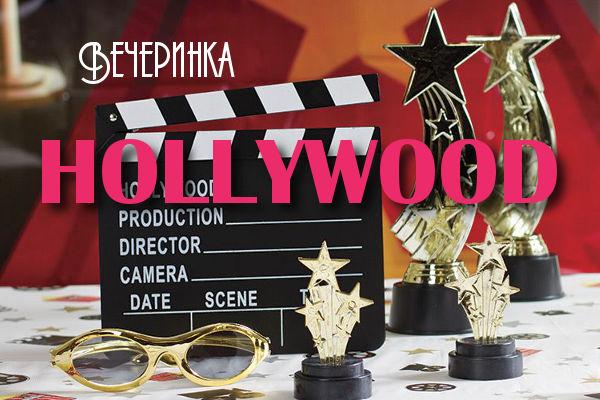 vecherinka-hollywood